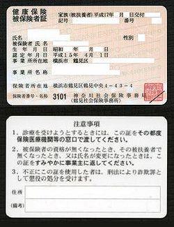 – Certificate & Society –本人確認書類/本人が印鑑登録申請する場合