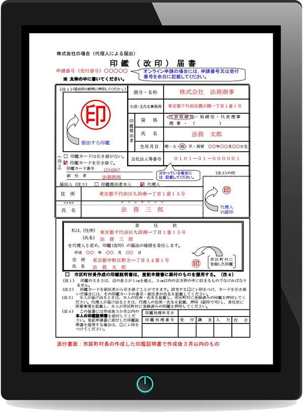 印鑑 証明 代理 印鑑登録を代理人が申請する方法 - 印鑑証明の達人